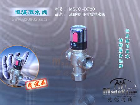 地暖混水专用恒温阀((地暖标配)