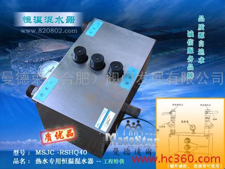 热水工程/洗浴 恒温混水器