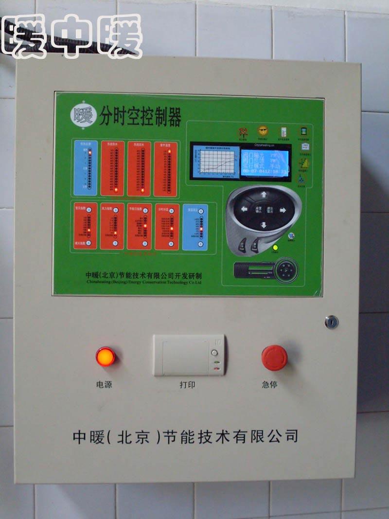 分时分温控制器[暖中暖]