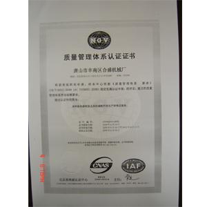 供应质量管理体系证书