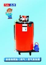 100kg/h燃油锅炉