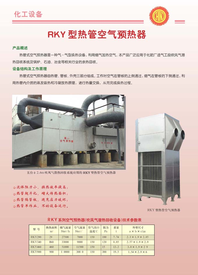 空气预热器化工